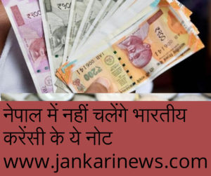 nepal bans indian currency